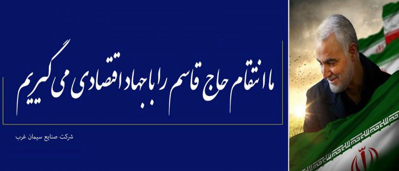 ما انتقام حاج قاسم را با جهاد اقتصادی می گیریم .شرکت صنایع سیمان غرب